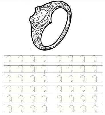 แบบคัดลายมือ ว แหวน